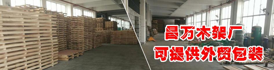 昌万木架厂可提供外贸包装