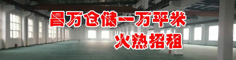昌万仓储一万平米火热招租